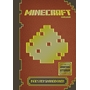 Egmont - Minecraft 2 Rödstenshandb