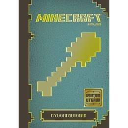 Egmont - Minecraft 2  Bygghandbok